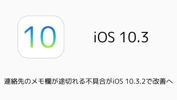 【iPhone】連絡先のメモ欄が途切れる不具合がiOS 10.3.2で改善へ