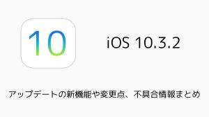 【iPhone】iOS10.3.2アップデートの新機能や変更点、不具合情報まとめ