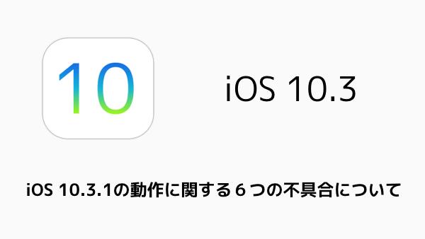 iphone7_bug_20170511 (1)