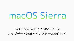 【Apple Watch】watchOS 3.2.2アップデートがリリース CVE番号基準で12件の脆弱性が修正