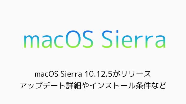 【Mac】macOS Sierra 10.12.5がリリース!CVE番号基準で37件の脆弱性が修正