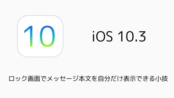 【iPhone】ロック画面でメッセージ本文を自分だけ表示できる小技