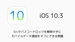【iPhone】iOS10.3.2で不具合「写真の順番がバラバラになった」との報告多数