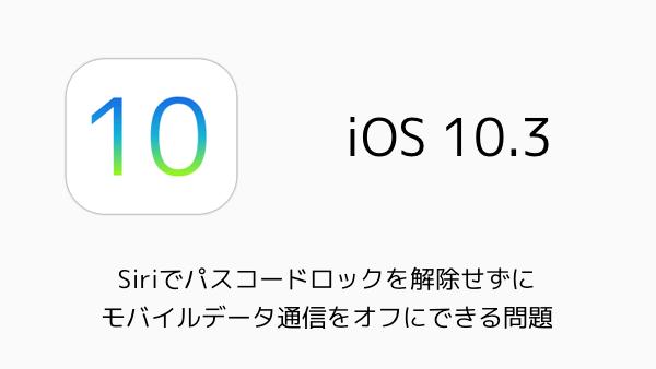 【iPhone】Siriでパスコードロックを解除せずにモバイルデータ通信をオフにできる問題
