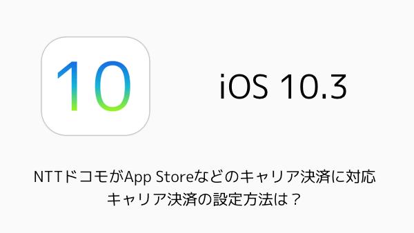 【iPhone】NTTドコモがApp Storeなどのキャリア決済に対応  キャリア決済の設定方法は?