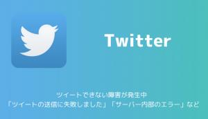 【Twitter】ツイートできない障害が発生中 「ツイートの送信に失敗しました」「サーバー内部のエラー」など