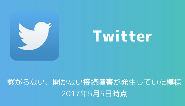 twitter_bug-20170505_up (1)