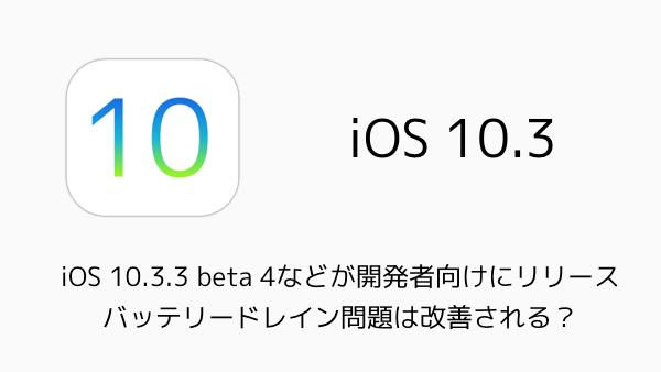 【iPhone】iOS 10.3.3 beta 4などが開発者向けにリリース バッテリードレイン問題は改善される?