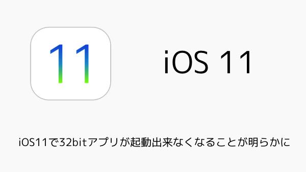 【iPhone】iOS11で32bitアプリが起動出来なくなることが明らかに