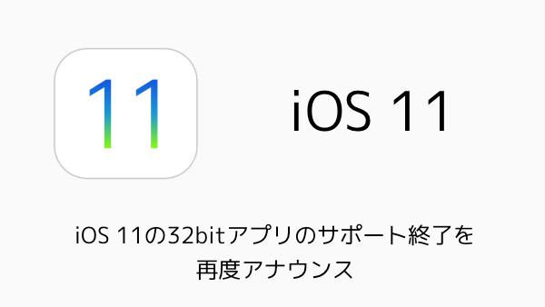 【iPhone】iOS 11の32bitアプリのサポート終了を再度アナウンス