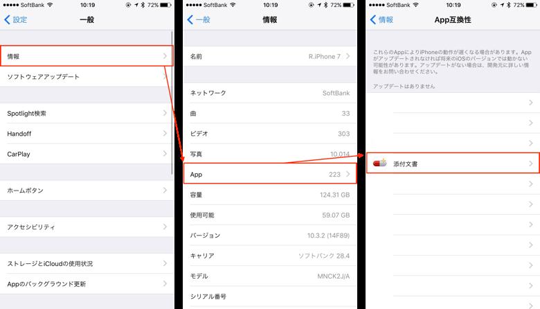 3_32bit-app-20170608_up