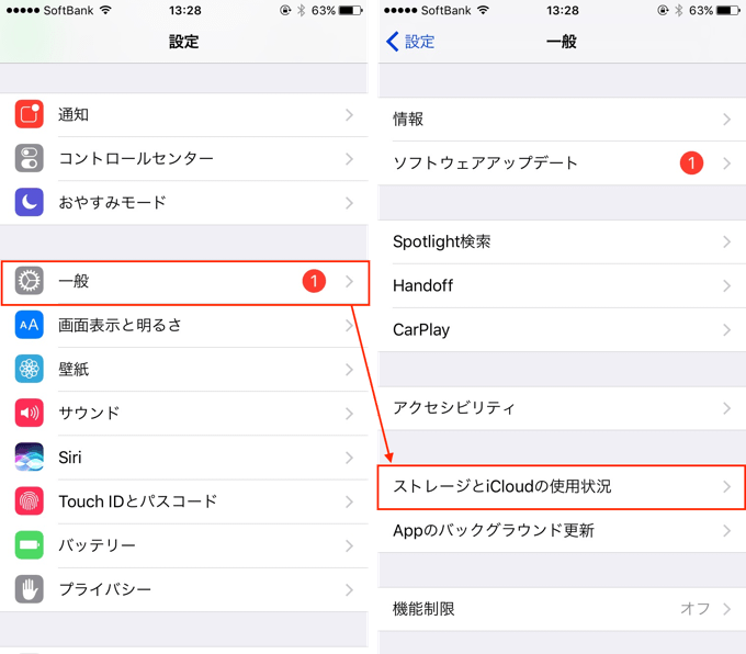5_ios-update-20170617_up