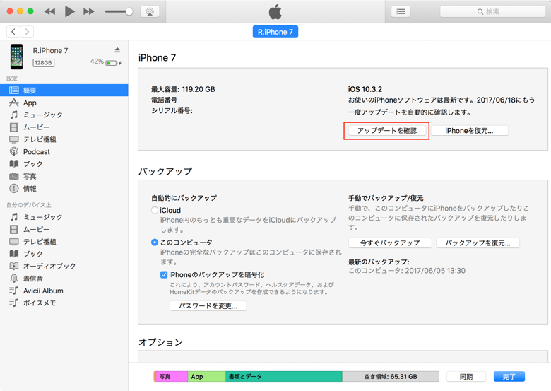 7_ios-update-20170617_up
