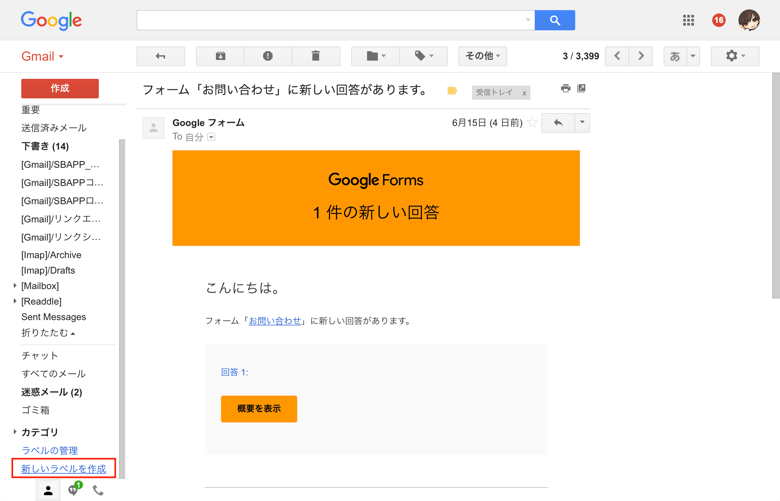 8_mail-gmail-20170619_up