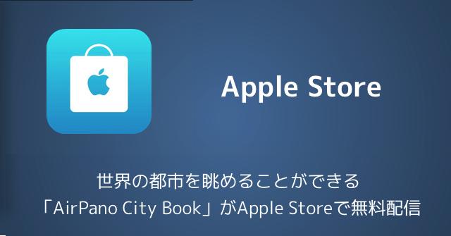 【アプリ】世界の都市を眺めることができる「AirPano City Book」がApple Storeで無料配信