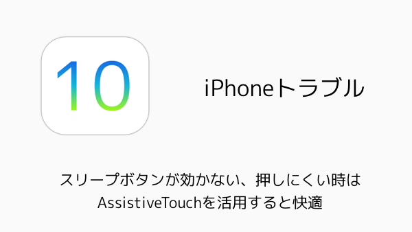 【iPhone】スリープボタンが効かない、押しにくい時は「AssistiveTouch」を活用すると快適