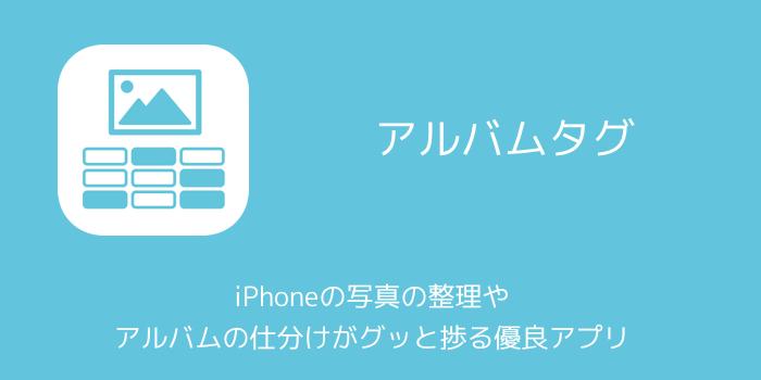 【iPhone】アルバムタグは写真の整理やアルバムの仕分けがグッと捗る優良アプリ