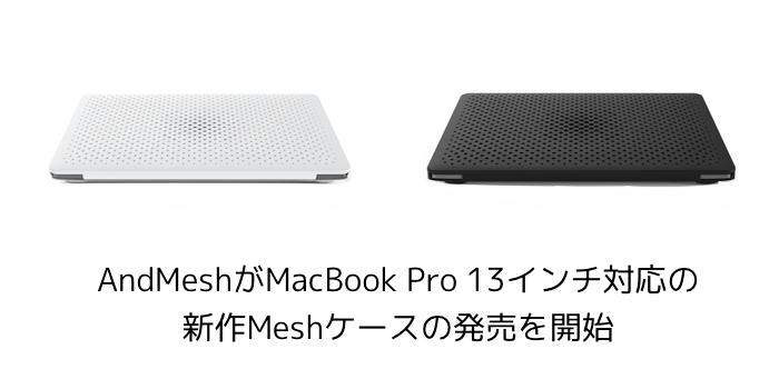 【新製品】AndMeshがMacBook Pro 13インチ対応の新作Meshケースの発売を開始