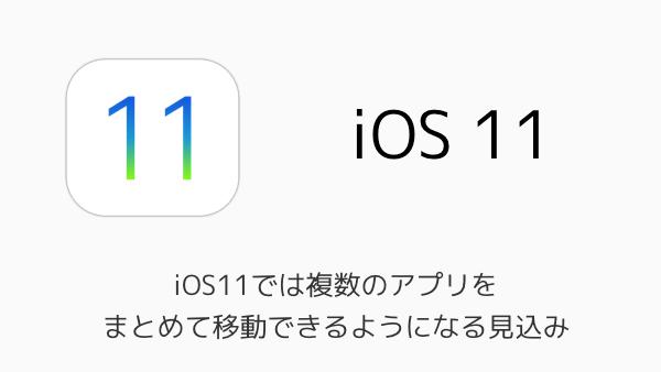 【iPhone】iOS11では複数のアプリをまとめて移動できるようになる見込み