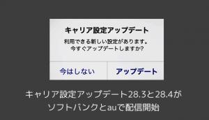 【iPhone】キャリア設定アップデート28.3と28.4がソフトバンクとauで配信開始