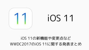 【Mac】macOS High Sierraの新機能や変更点などWWDC2017のmacOSに関する発表まとめ