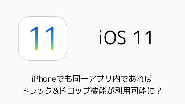ios11_draganddrop-20170611