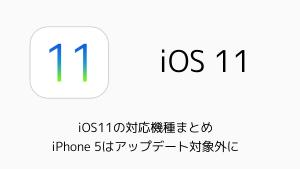 【iPhone/iPad】iOS11の対応機種まとめ iPhone 5はアップデート対象外に