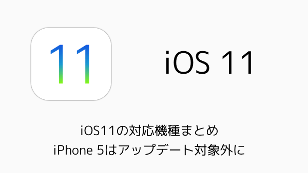 ios11_support_20170606-2 (1)