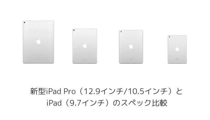 【iPad】新型iPad Pro(12.9インチ/10.5インチ)とiPad(9.7インチ)のスペック比較