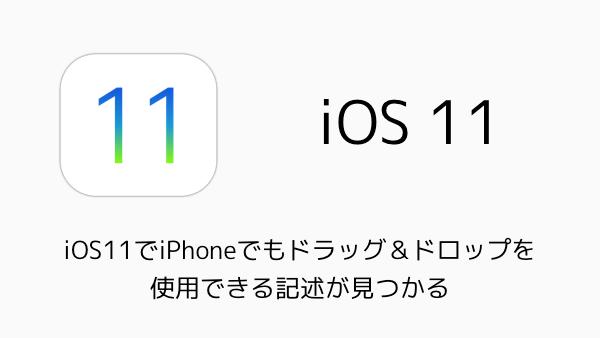 【iOS11】iPhoneでもドラッグ&ドロップを使用できる記述が見つかる