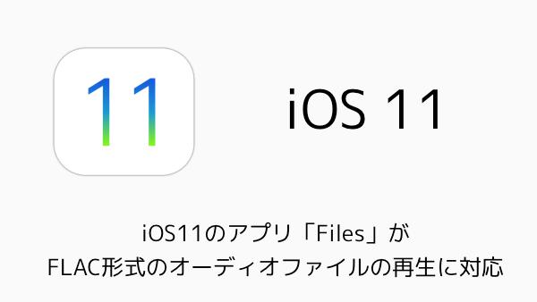【iPhone】iOS11の「Files」がFLAC形式のオーディオファイルの再生に対応