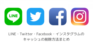 【iPhone】LINE・Twitter・Facebook・インスタグラムのキャッシュの削除方法まとめ