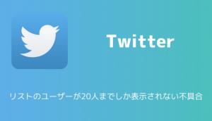 【Twitter】リストのユーザーが20人までしか表示されない不具合