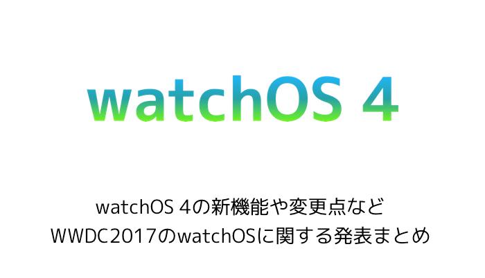 【Apple Watch】watchOS 4の新機能や変更点などWWDC2017のwatchOSに関する発表まとめ
