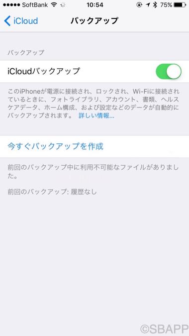 エラーによりiPhoneのバックアップが作成されない状況に。