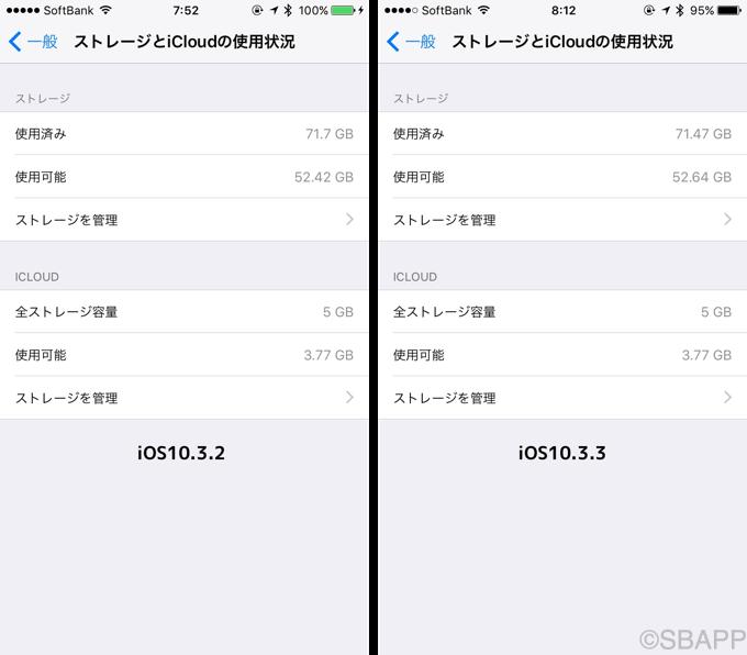 1_ios10-3-3-20170720_up (1)