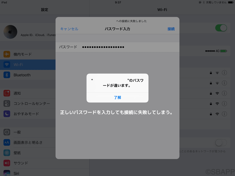 2_wi-fi-settings-error-20170706_up
