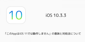 【iPhone&iPad】アプリセール情報 – 2017年7月23日版