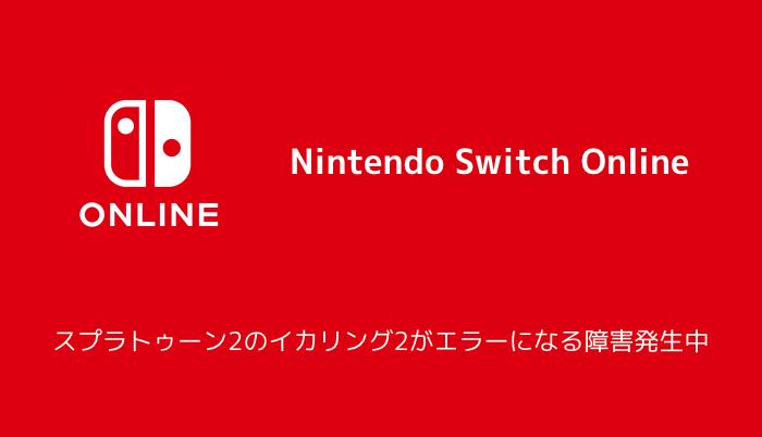 【Nintendo Switch Online】スプラトゥーン2のイカリング2がエラーになる障害発生中