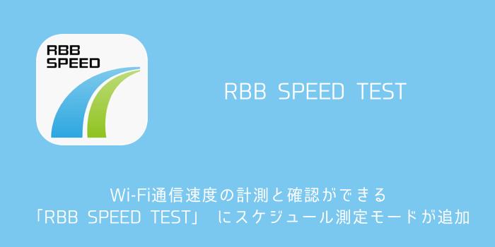 【iPhone】Wi-Fi通信速度の計測と確認ができる「RBB SPEED TEST」 にスケジュール測定モードが追加