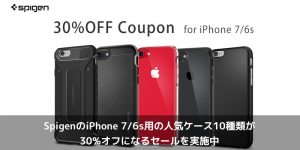 【Spigenセール】iPhone 7/6s用の人気ケース10種類が30%オフになるセールを実施中