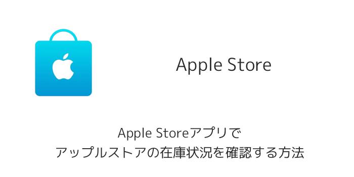 【iPhone】Apple Storeアプリでアップルストアの在庫状況を確認する方法
