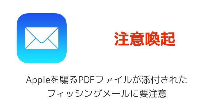 【注意喚起】Appleを騙るPDFファイルが添付されたフィッシングメールに要注意
