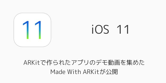 【iOS 11】ARKitで作られたアプリのデモ動画を集めたMade With ARKitが公開