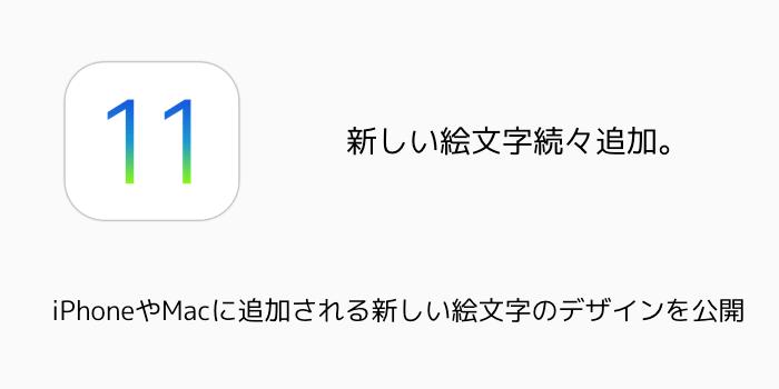 【iOS 11】iPhoneやMacに追加される新しい絵文字のデザインを公開