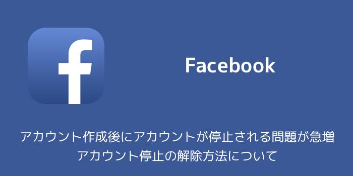 【Facebook】アカウント作成後にアカウントが停止される問題が急増 アカウント停止の解除方法について