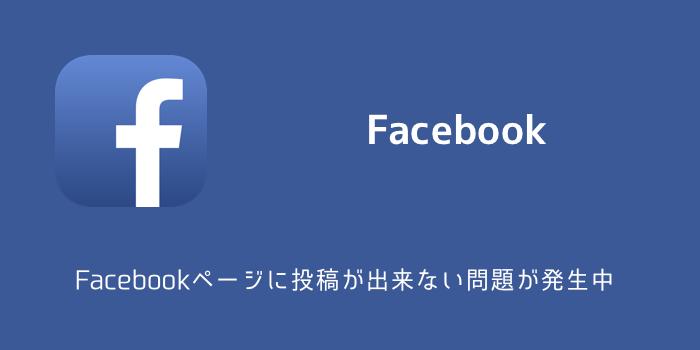 【不具合】Facebookページに投稿が出来ない問題が発生中