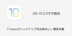 【iPhone】iOS 10.3.3で不具合「iTunesでバックアップが出来ない」報告多数