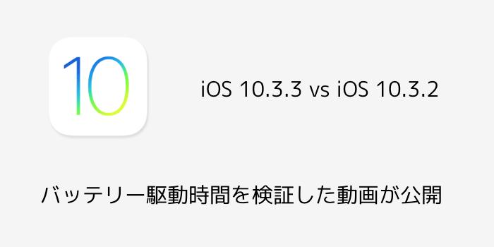 【iPhone】iOS 10.3.3のバッテリー駆動時間を検証した動画が公開