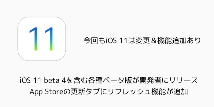 【iPhone】iOS 11 beta 4を含む各種ベータ版が開発者にリリース App Storeの更新タブにリフレッシュ機能が追加